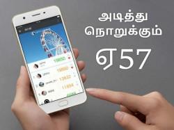 16எம்பி செல்பீ கேம், 3ஜிபி ரேம் - அடித்து நொறுக்கும் ஏ57.!