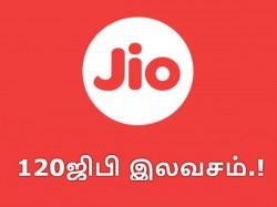 ஜியோ ப்ரைம் திட்டத்தின் 120ஜிபி 'இலவச' தரவு : பெறுவது எப்படி.?