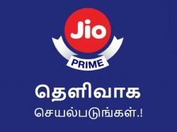 ரூ.303/- ப்ரைம் ரீசார்ஜ் செய்யாதீர், மாறாக 100ஜிபி இலவச டேட்டா பெறுங்கள்.!
