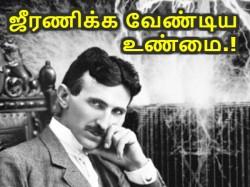 நம்பவே முடியவில்லை, 1926-லேயே இதை எப்படி கணித்தார் டெஸ்லா.?!