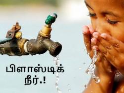 பிளாஸ்டிக் அரிசியும், முட்டையும் பொய்யாக இருக்கலாம். ஆனால் பிளாஸ்டிக் நீர் என்பது உண்மை.!