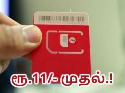 என்ஜாய்: ரூ.11/- முதல் ரூ.101/- வரை ஜியோ வழங்கும் Extra Data திட்டங்கள்.!
