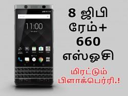 8 ஜிபி ரேம் + 660 எஸ்ஓசி: மீண்டும் மிரட்ட வருகிறது பிளாக்பெர்ரி.!