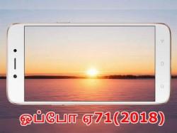 இந்தியா : 13எம்பி ரியர் கேமராவுடன் ஓப்போ ஏ71(2018) அறிமுகம்.!