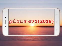 ஸ்னாப்டிராகன் 450 சிப்செட் வசதியுடன் ஓப்போ ஏ71(2018) அறிமுகம்.!