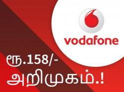 நாள் ஒன்றிற்கு 1ஜிபி + வாய்ஸ் வழங்கும் வோடாபோனின் ரூ.158/- அறிமுகம்.!