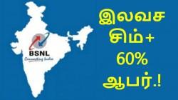 இலவச சிம், உடன் திட்டங்களின் மீது 60% ஆபர்: பிஎஸ்என்எல் அதிரடி.!
