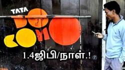 மீண்டெழுந்த டாடா டோகோமோ : நாள் ஒன்றிக்கு 1.4ஜிபி அறிவித்து அதிரடி.!