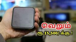 வெறும் ரூ.15,500/-க்கு உலகின் மிகச்சிறிய விண்டோஸ் பிசி; இப்போது இந்தியாவில்.!