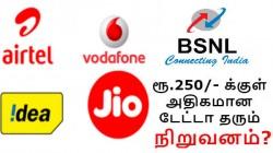 ரூ.250/- க்குள் அதிகமான டேட்டா தரும் டெலிகாம் நிறுவனம் எது? வாங்க பார்ப்போம்.!