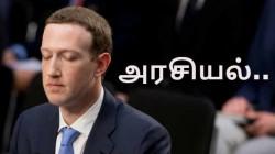 அரசியல் விளம்பரங்களை முறைப்படுத்திய பேஸ்புக் நிறுவனம்: எதற்கு?