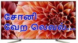 அடேய் சியோமி ஓரம்போ: வந்துவிட்டது சோனி 85-இன்ச் ஸ்மார்ட் டிவி.!