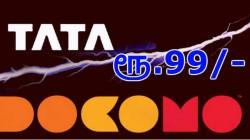 10 பைசாவிற்கு 1எம்பி: அதிரவைத்த டோகோமோ நிறுவனம்.!