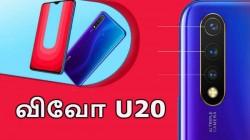 ரூ.17,990-விலையில் 8ஜிபி ரேம் உடன் விவோ U20 ஸ்மார்ட்போன் அறிமுகம்.!