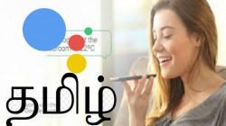 கேட்டால் கிடைக்கும்: Google Assistant எத்தனை பேர் பயன்படுத்துகிறார்கள், என்ன பயன்?