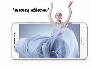 வரிசைக்கட்டும் விலைகுறைப்பு: 'கனவு விலை' யில் விவோ வி5எஸ்.!