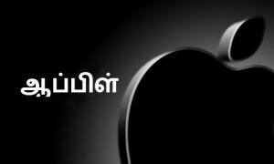 ஆப்பிள் நிறுவனம் பின்வாங்கிய 11 பிரபல பொருட்களின் பட்டியல்..!