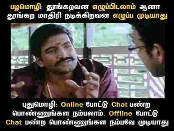 Social Message And Funny Tamil Memes Tamil Gizbot