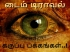 டைம் டிராவல் : மறைக்கப்பட்ட ஒரு கருப்பு சரித்திரம்..!